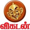 விகடன் பிரசுரம்